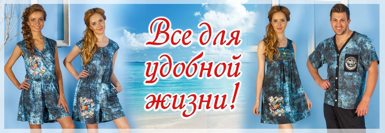 Елена Женская Одежда
