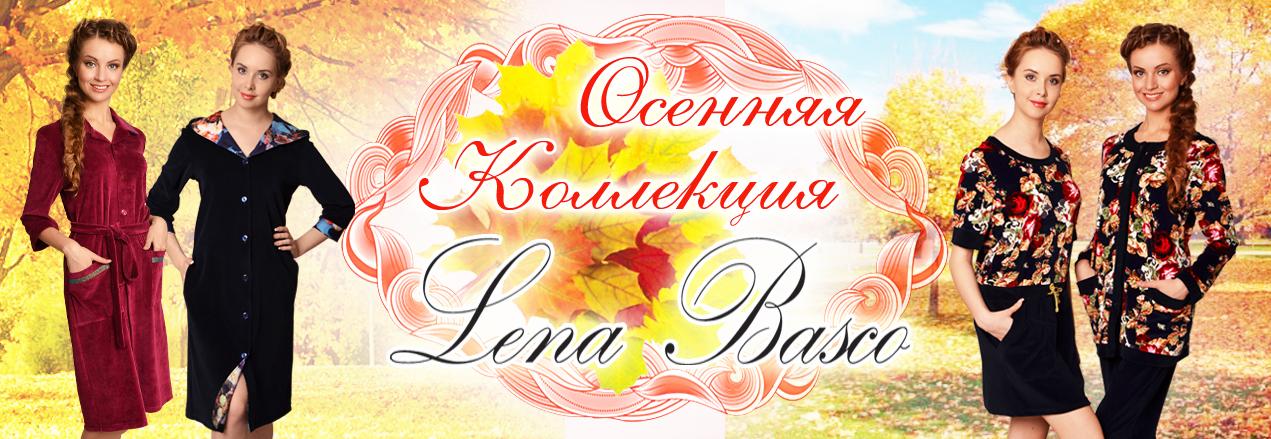 Лена  Баско
